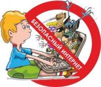Рекомендации психологов для профилактики Интернет-зависимости и телемании у детей.